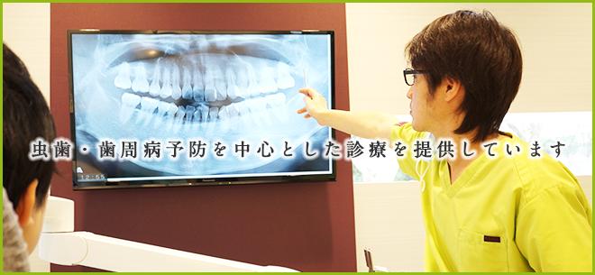 虫歯・歯周病予防を中心とした診療を提供しています